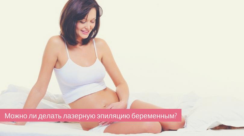лазерная эпиляция при беременности.png