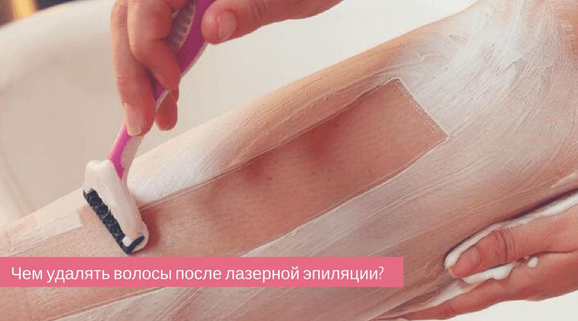 бритье после эпиляции.jpg